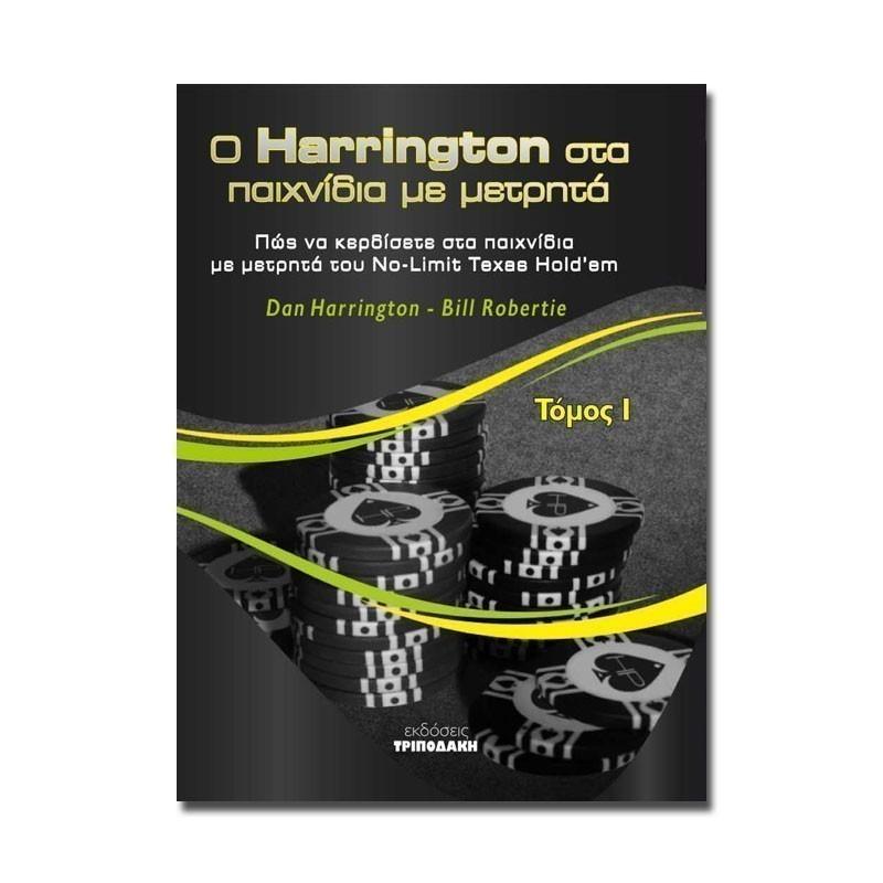 Βιβλίο Poker O Harrington στα παιχνίδια με μετρητά - Τόμος 1