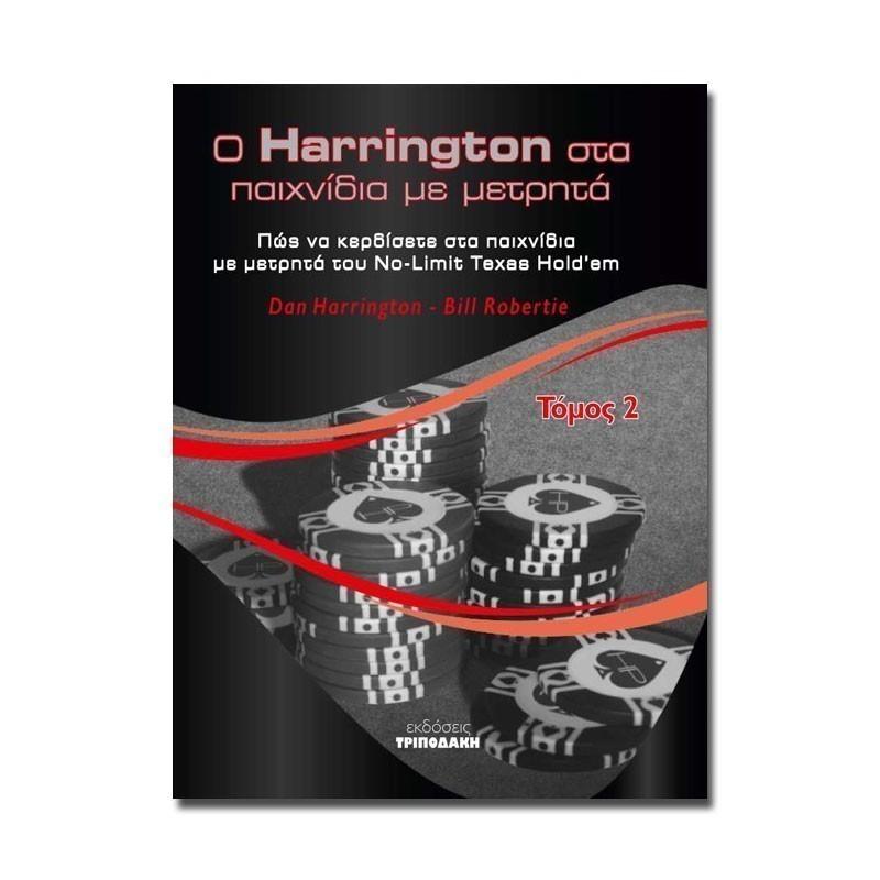 Βιβλίο Poker O Harrington στα παιχνίδια με μετρητά - Τόμος 2