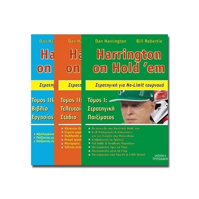 Βιβλία Poker Books Dan Harrington (3 τόμοι)