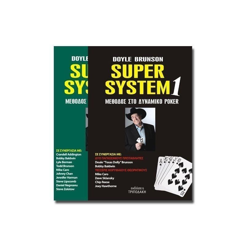 Βιβλία Poker Doyle Brunson (2 τόμοι)
