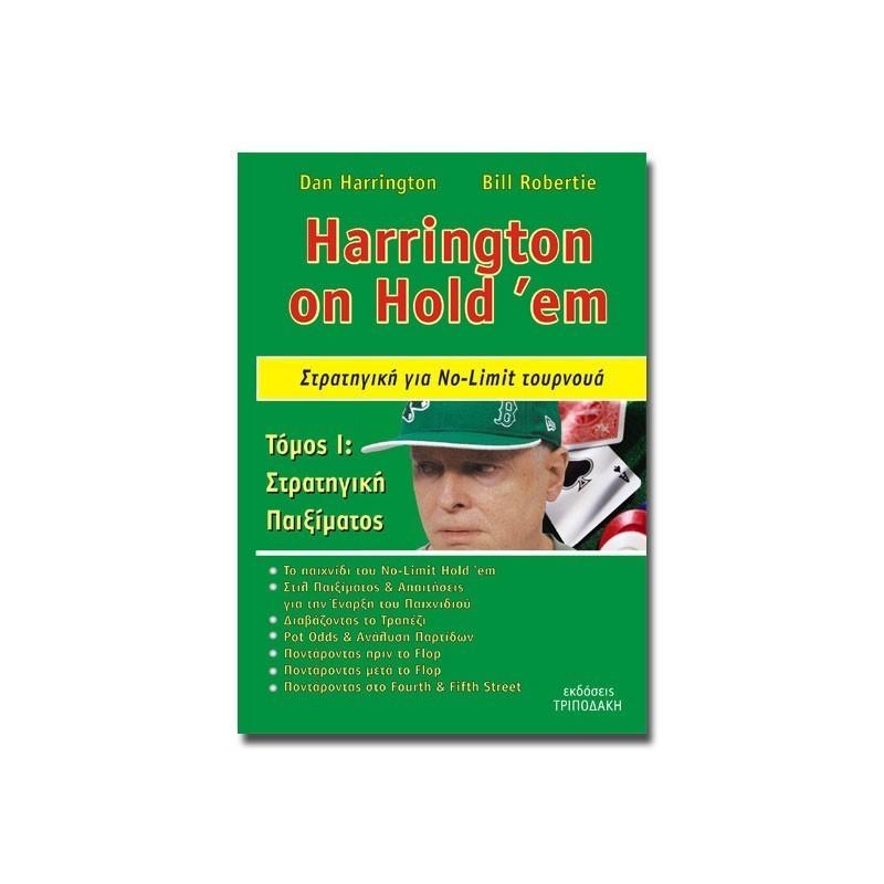 Βιβλίο Poker Dan Harrington - Τόμος Ι: Στρατηγική παιξίματος