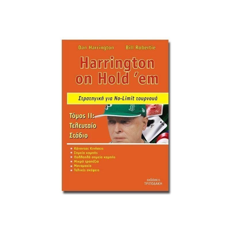 Βιβλίο Poker Dan Harrington - Τόμος ΙΙ: Τελευταίο Στάδιο