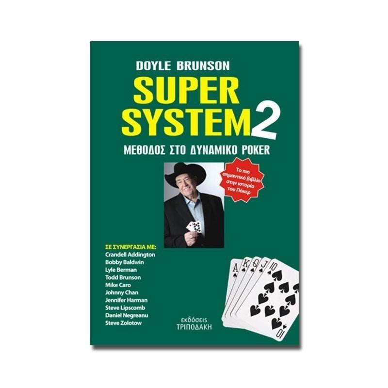 Βιβλίο Poker Doyle Brunson - Super System 2 - Μέθοδος στο δυναμικό POKER
