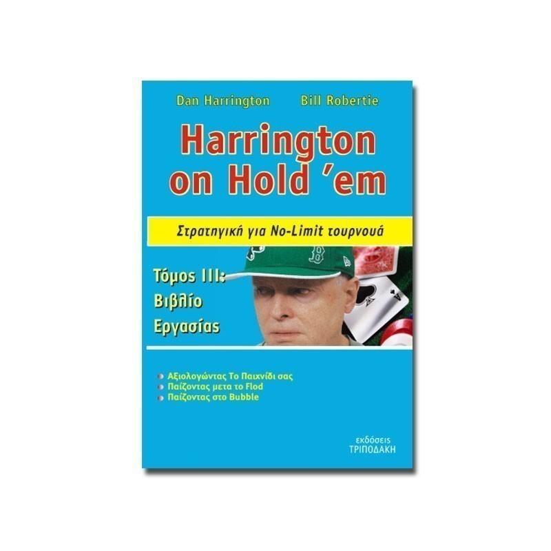 Βιβλίο Poker Dan Harrington - Τόμος ΙΙΙ: Βιβλίο Εργασίας
