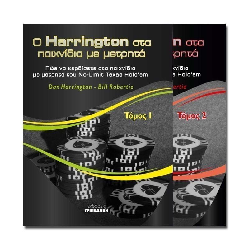 Βιβλία Poker Harrington στα παιχνίδια με μετρητά (2 τόμοι)